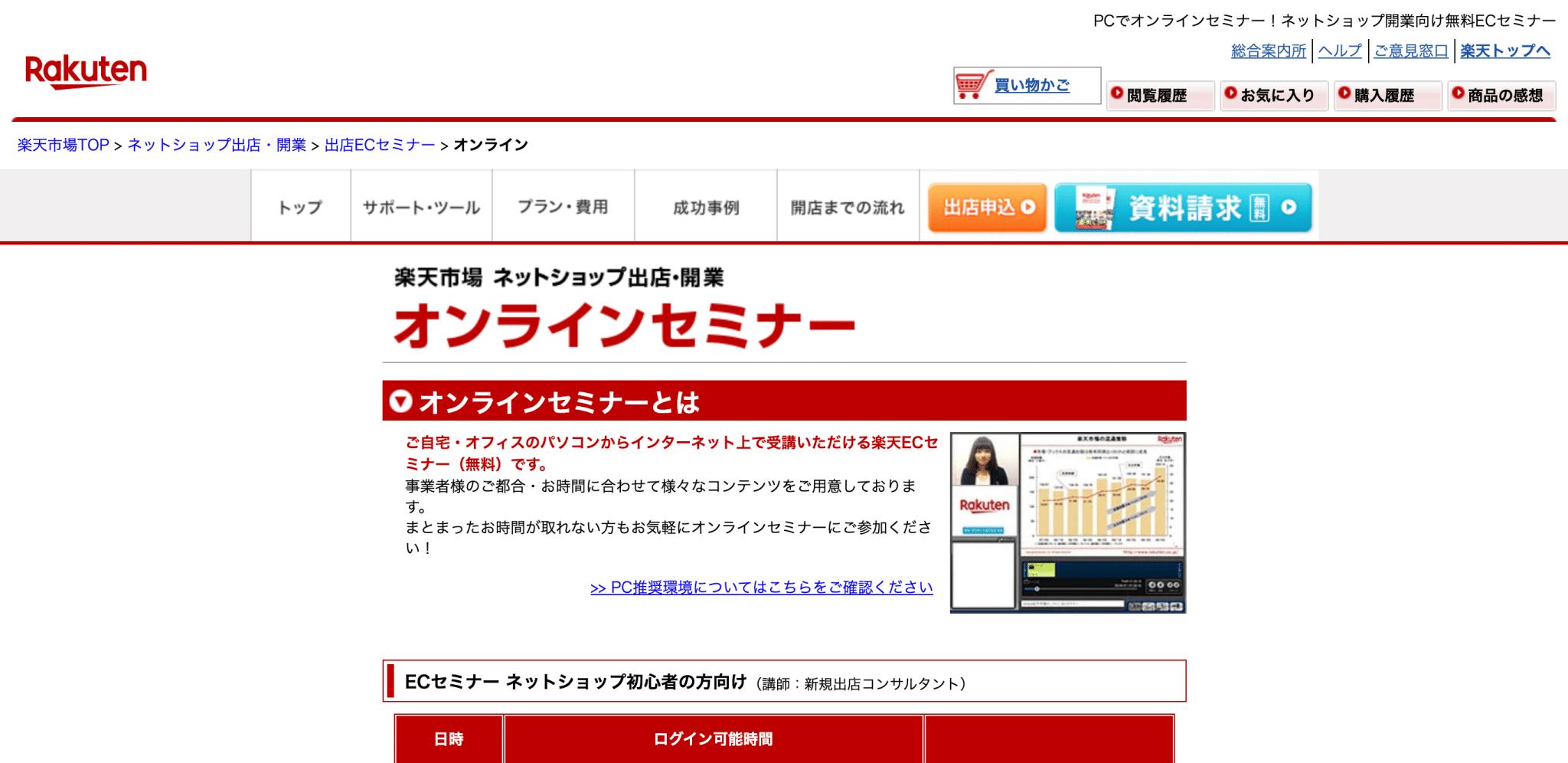 楽天市場 ネットショップ出店・開業オンラインセミナー